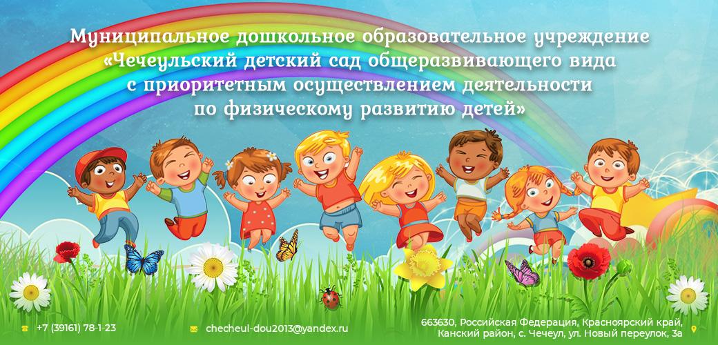 """МБДОУ """"Чечеульский Детский Сад"""""""